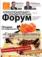 """Журнал Хлебопекарный и кондитерский форум"""" №1"""