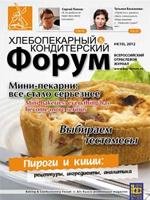 """Журнал Хлебопекарный и кондитерский форум"""" №10"""