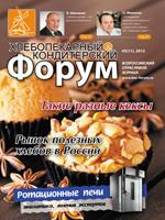 """Журнал Хлебопекарный и кондитерский форум"""" №11"""