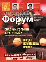 """Журнал Хлебопекарный и кондитерский форум"""" №12"""