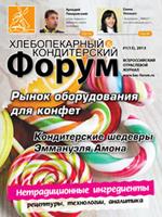 """Журнал Хлебопекарный и кондитерский форум"""" №13"""