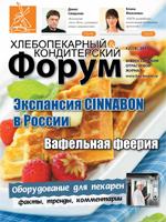 """Журнал Хлебопекарный и кондитерский форум"""" №14"""