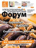 """Журнал Хлебопекарный и кондитерский форум"""" №15"""