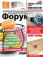 """Журнал Хлебопекарный и кондитерский форум"""" №16"""