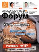 """Журнал Хлебопекарный и кондитерский форум"""" №17"""