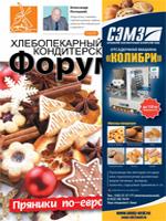 """Журнал Хлебопекарный и кондитерский форум"""" №18"""