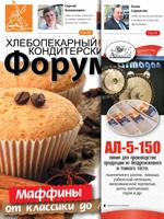 """Журнал Хлебопекарный и кондитерский форум"""" №19"""