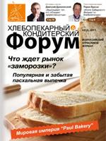 """Журнал Хлебопекарный и кондитерский форум"""" №22"""