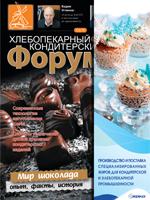 """Журнал Хлебопекарный и кондитерский форум"""" №20"""