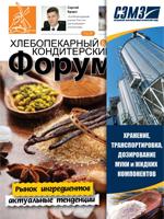 """Журнал Хлебопекарный и кондитерский форум"""" №23"""
