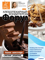 """Журнал Хлебопекарный и кондитерский форум"""" №24"""
