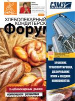 """Журнал Хлебопекарный и кондитерский форум"""" №25"""