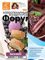 """Журнал Хлебопекарный и кондитерский форум"""" №26"""