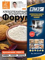 """Журнал Хлебопекарный и кондитерский форум"""" №27"""