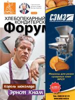 """Журнал Хлебопекарный и кондитерский форум"""" №28"""