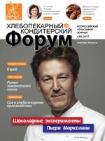 """Журнал Хлебопекарный и кондитерский форум"""" №29"""