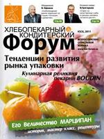 """Журнал Хлебопекарный и кондитерский форум"""" №3"""
