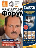 """Журнал Хлебопекарный и кондитерский форум"""" №30"""