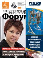 """Журнал Хлебопекарный и кондитерский форум"""" №31"""