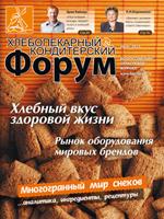 """Журнал Хлебопекарный и кондитерский форум"""" №4"""