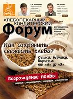 """Журнал Хлебопекарный и кондитерский форум"""" №5"""