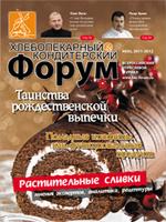 """Журнал Хлебопекарный и кондитерский форум"""" №6"""
