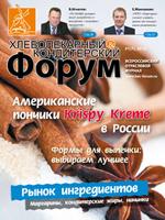 """Журнал Хлебопекарный и кондитерский форум"""" №7"""
