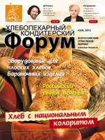 """Журнал Хлебопекарный и кондитерский форум"""" №8"""