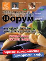 """Журнал Хлебопекарный и кондитерский форум"""" №9"""