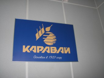 ОАО КАРАВАЙ