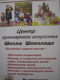 Центр кулинарного искусства